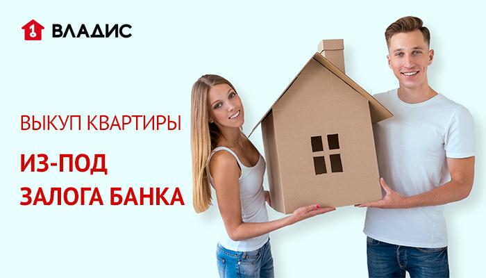 можно ли продать банку недвижимость