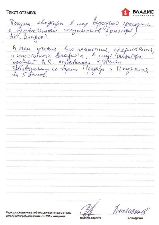 агент по недвижимости москва без опыта работа